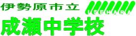 成瀬中ロゴ